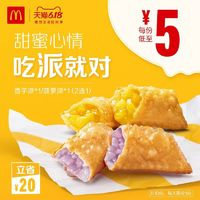 麦当劳 香芋派/菠萝派随心选 10次券