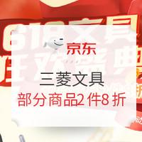 促销活动:京东自营 三菱文具 专场活动