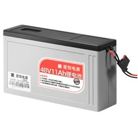 星恒 电动车锂电池 48V11AH