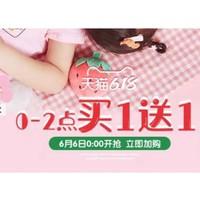 6日0点、促销活动:天猫精选  Hello Kitty宝蒂专卖店  女童装专场