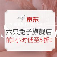 促销活动:京东 六只兔子旗舰店 年中盛宴