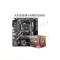 AMD 锐龙 Ryzen 3 3200G CPU处理器 + 影驰 A320 龙将 主板
