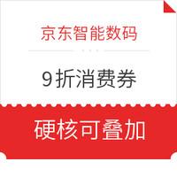 北京朋友们来省钱啦:百万张硬核线上9折券,买平板买手机再便宜400元!