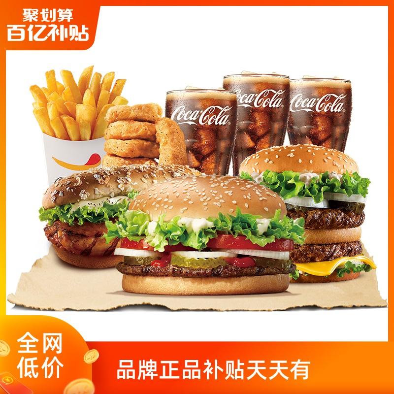 汉堡王 天椒皇堡三人餐 单次电子兑换券