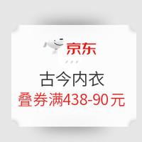 促销活动:京东 古今内衣官方旗舰店 年中盛宴