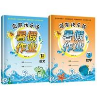《一年级 假期快乐练 暑假作业 数学+语文》全2册