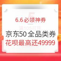 6.6必领神券:支付宝花呗最高帮还49999元,参与消费22日开奖!