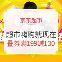 促销活动:京东超市 618 超市嗨购就现在 主会场