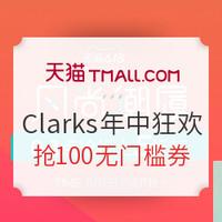 6日0点、促销活动:天猫 clarks官方旗舰店 618风尚潮履