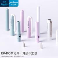 Schneider 施耐德 BK410 钢笔 单支装 多色可选