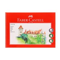 Faber-castell 辉柏嘉  水彩本 8K 粗纹 300g 20页/本 *8件