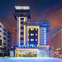 旅游尾单:西安钟楼诺富特酒店3天2晚套餐 含早餐