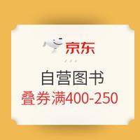 促销活动、9点领券:京东 不负阅读的热爱 自营图书促销