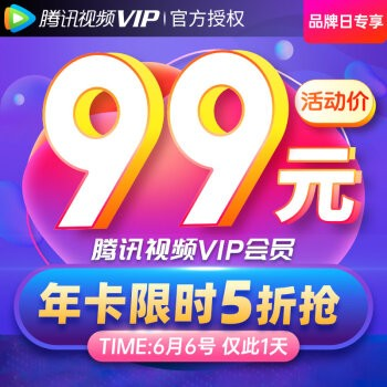 京东 腾讯视频VIP12个月