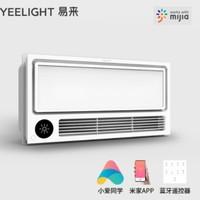 限北京:Yeelight 智能浴霸 Pro版 *3件