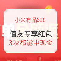 红包再加码:小米有品618专享福利汇总 红包领取次数翻倍