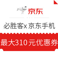 优惠券码:必胜客 x 京东 数码手机品类优惠券,小米手机立减310元