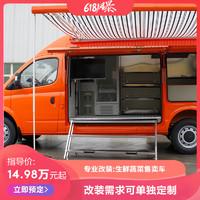 地摊经济:MAXUS 上汽大通 V80Plus 移动售货车