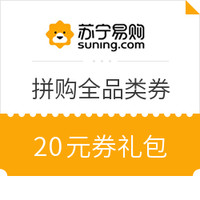 移动端:苏宁易购 拼购全品类券免费领 满50-10、满30-5、满20-3、满10-1