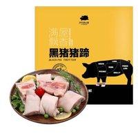 有券的上:京东跑山猪 黑猪肉猪蹄 1kg  *2件