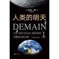 促销活动:亚马逊中国 建行海报读书日第十一期 《人类的明天》Kindle电子书