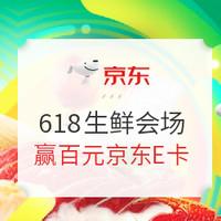 评论有奖、促销活动:京东 618生鲜会场 一起发现美味