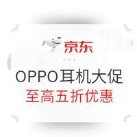 促销活动:OPPO耳机京东618超值大促
