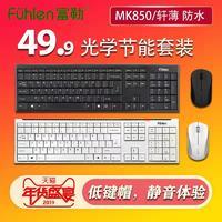 富勒MK850 无线键鼠套装 静音无线鼠标键盘套装 轻薄游戏省电键鼠
