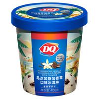 有券的上、京东PLUS会员:DQ 马达加斯加香草口味冰淇淋 400g *3件