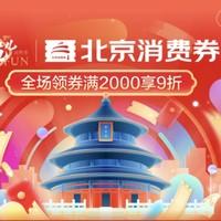 促销活动:京东 北京消费券 运动户外 多品牌参与