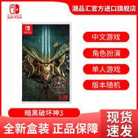 Nintendo 任天堂 游戏卡带《暗黑破坏神3》中文游戏