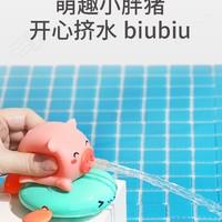 米蓝猫 戏水可喷水小猪 宝宝洗澡玩具