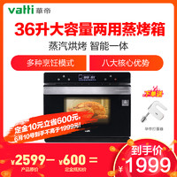 华帝(Vatti)蒸箱烤箱二合一 36升家用烘焙电蒸汽烤箱多功能台式蒸烤箱一体机蒸烤箱ZK-36i6