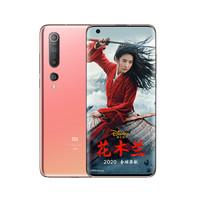 双11预售:MI 小米 10 智能手机 8GB+256GB 蜜桃金 全网通