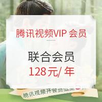 促销活动:腾讯视频VIP会员+京东PLUS会员年卡