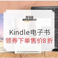 幸运用户专享、促销活动:亚马逊中国  Kindle电子书全场