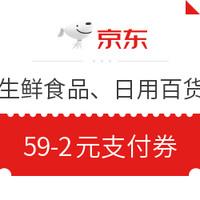 领券防身:京东食品等59-2元支付券(有效期至6月14日)