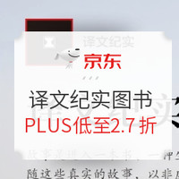 促销活动:京东 译文纪实系列 图书特惠
