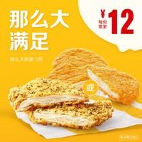 McDonald's 麦当劳 那么大鸡排 5次券 电子券
