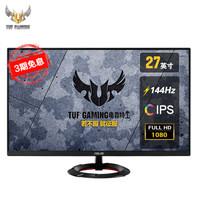 Ausu 华硕 VG279Q1R 27英寸 IPS显示器(144Hz、1ms、FreeSync)