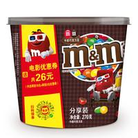 M&m's  牛奶巧克力豆(碗装)270g