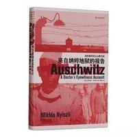 《汗青堂丛书003 · 来自纳粹地狱的报告:奥斯维辛犹太法医纪述》