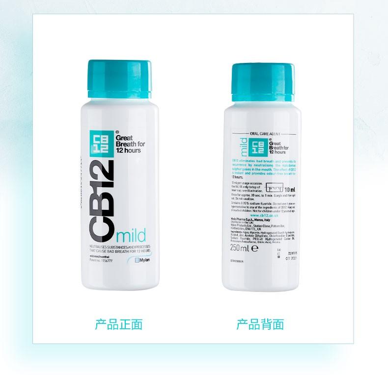 cb12 温和型漱口水 250ml