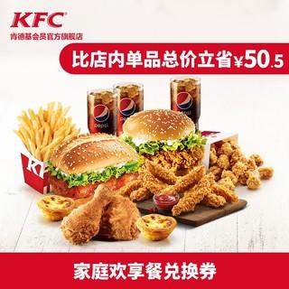 KFC  肯德基 Y143-家庭欢享餐兑换券优惠券