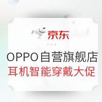促销活动:京东 OPPO京东自营官方旗舰店 无线耳机直降好价