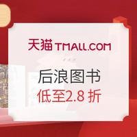 双11预售:天猫 后浪图书旗舰店 双11图书预售