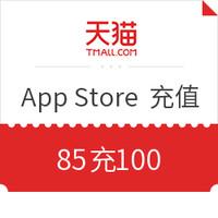 App Store 充值卡 100元(电子卡)Apple ID 充值