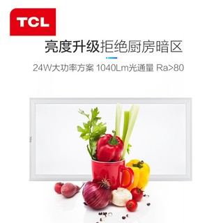 TCL 集成吊顶led嵌入式厨卫灯 30*30cm 18W