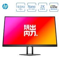 HP 惠普 暗影精灵 Omen27I 27英寸Nano-IPS显示器(2K、98%DCI-P3、165Hz)