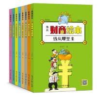 《少儿财商绘本》全套8册